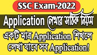 English Grammar: Application Writing/ How to write Application in English.
