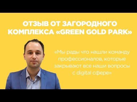 Загородный комплекс —Green Gold Park