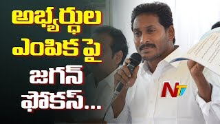 YS Jagan New Political Plan to Win AP Elections 2019 | YSRCP | NTV