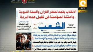 جريدة الشعب الانقلابيون يحرفون القران بأية قرانية لسيسى
