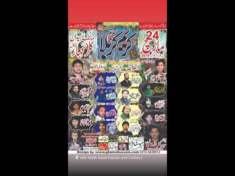 Live Majlis 24 March Manakpur Syedan KallarKahar