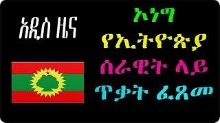 Ethiopia : ኦነግ  የኢትዮጵያ  ሰራዊት ላይ ጥቃት ፈጸመ