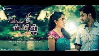 Kazhugu - Avan Kazhugu Da - Tamil Short Film