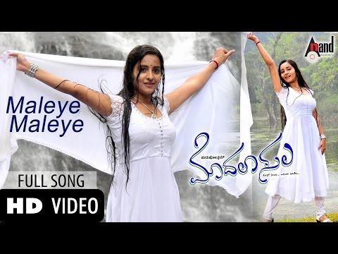Film : Modala sala Song : Maleye Maleye Star Cast : Yash , Bhama , Rangayana Raghu , Avinash , Tara , Sharan Music : V. Harikrishna Director : Purushotham C. Somanathapura Producer...