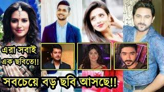 বাংলা ছবির ইতিহাসে সবচেয়ে বিগ বাজেটের ছবি!! | Bangladesh Kolkata Biggest Movie | Bangla New Movie
