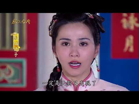 台劇-戲說台灣-張仙送子-EP 04