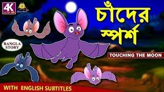 চাঁদের স্পর্শ - Touching The Moon   Rupkothar Golpo   Bangla Cartoon   Bengali Fairy Tales