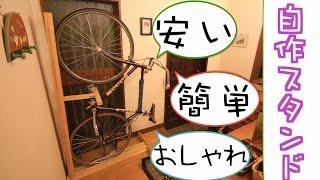 自転車用の「縦置きスタンド ...