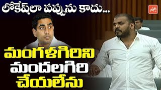 Minister Anil Kumar Yadav Comments on Nara Lokesh and Chandrababu in AP Assembly | AP News
