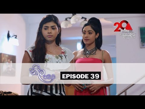Neela Pabalu Sirasa TV 12th July 2018 Ep 39 [HD]