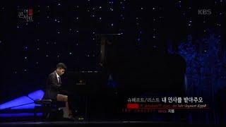 [HIT] 더 콘서트 - 지용 - 슈베르트, 리스트의 '내 인사를 받아주오' (뤼케르트).20151111