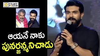 Ram Charan about SS Rajamouli @Sye Raa Narasimha Reddy Movie First Look Launch