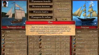 Прохождение квестов в игре корсары история пирата