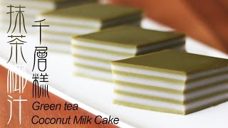 [為食派] 抹茶椰汁千層糕 Coconut Milk and Green tea cake