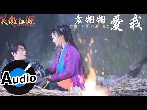 袁姍姍 - 愛我 (官方歌詞版) - 電視劇《笑傲江湖》片尾曲(女生版)
