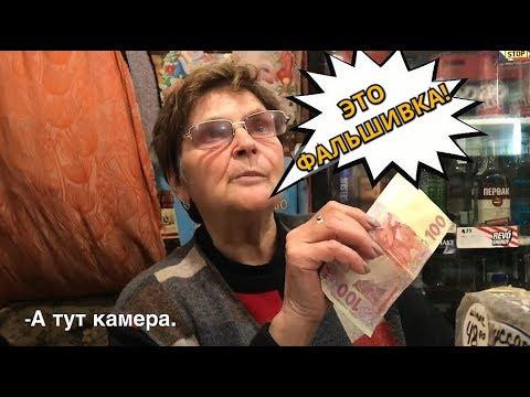 Расплачиваемся в магазинах фальшивыми деньгами!!! Реакция продавцов!