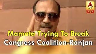 Mamata Trying To Break Congress Coalition, Claims Adhir Ranjan Chowdhury | ABP News