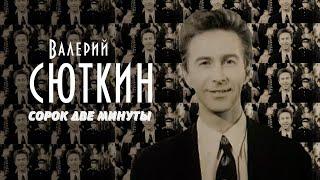 Клип Валер Сюткин - 02 минуты