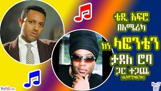USA: ቴዲ አፍሮ በአሜሪካ ከነ ላፎንቴን ታደለ ሮባ ጋር ተጋጨ- Teddy Afro and Tadele Roba on his poster