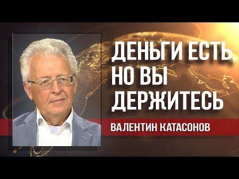 Валентин Катасонов. Какие непопулярные меры нам готовит власть?