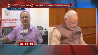 AP Planning Commission Vice Chairman Kutumba Rao face to face about Centre funds to AP