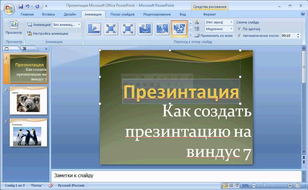 Как сделать презентацию на майкрософт офис