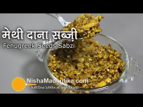 Dana Methi Ki Sabji - Fenugreek Seeds Curry