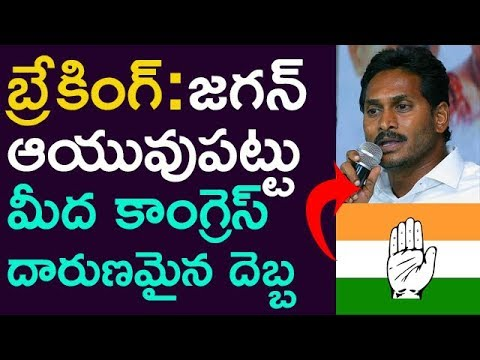 Congress Gave Strong Punch To Jagan In His Own Place || Taja30
