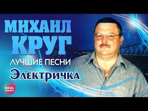 Михаил Круг   Greatest hits Лучшие песни 14  Электричка