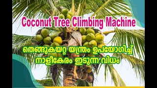 Coconut Tree Climbing Machine _ Kerala