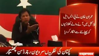 عمران خان نے PSL کے لئے آنے والے کھلاڑیوں کو پھٹیچر قرار دے دیا
