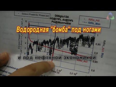 """Водородная """"бомба"""" под ногами и под нефтяной экономикой"""