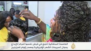 داكار تفرض نفسها مركزا لتسريحات الشعر الأفريقية