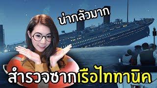 หาสมบัติในเรือไททานิค ! TITANIC VR