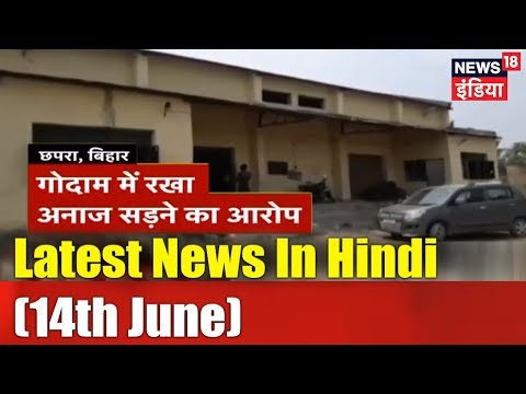 Latest News in Hindi (14th June) | News Headlines | News18 India