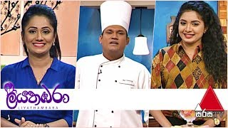 Liyathambara | 22nd March 2019