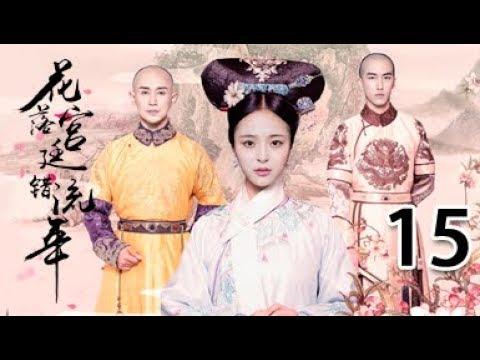 陸劇-花落宮廷錯流年-EP 15