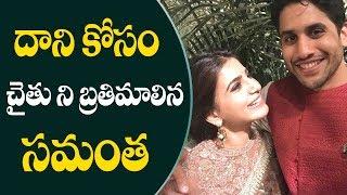 Samantha And Naga Chaitanya at GYM Workout Video