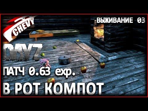 DayZ Standalone патч 0.63 - В РОТ КОМПОТ (выживание 03)