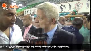 يقين   حوار مع مرتضى منصور فى مؤتمر نادي الزمالك بمناسبة زيارة فريق شبيبة القبائل الجزائري