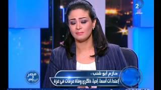 مصر فى يوم| حازم أبو شنب أشم رائحة جمال عبد الناصر فى ذكرى وفاة الختيار ياسر عرفات
