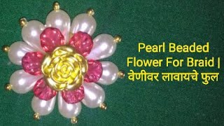 Pearl Beaded Flower For Braid   वेणीवर लावायचे फुल