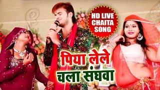 LIVE CHAITA SOng # अरविन्द अकेला कल्लू पिया लेले चला संघवा New Bhojpuri Chaita Song 2018