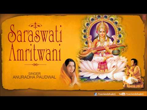 Saraswati Amritwani By Anuradha Paudwal video