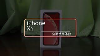 【UNCLE疯人说】iPhoneXR深度使用体验