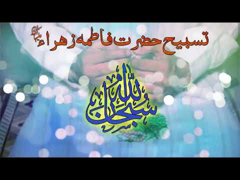 Tasbeeh e Hazrat Bibi Syeda Fatima Zehra (s.a)