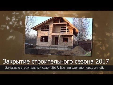 Дом из бруса своими руками//Закрытие строительного сезона 2017//Как одному построить дом