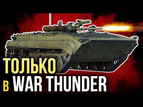 💢 Только в War Thunder!