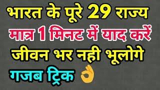 भारत के 29 राज्य 1 मिनेट में ट्रिक से याद करें | GK TRICKS in Hindi | hindi gk tricks