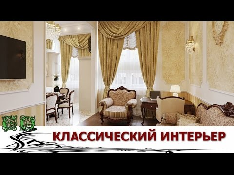 Роскошная Классика на Кухне, в Спальне и в Гостиной
